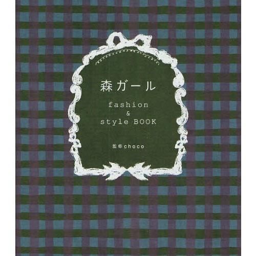 森ガールfashion & style BOOK starclub