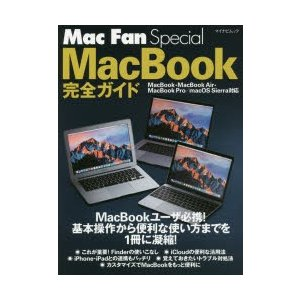 MacBook完全ガイド 〔2017〕 starclub