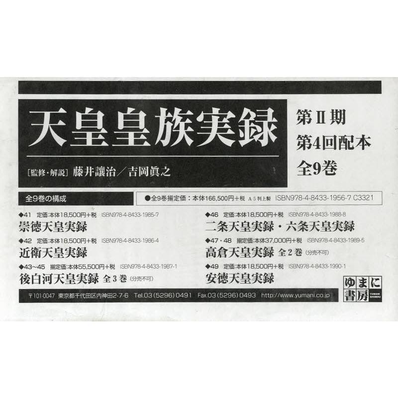 天皇皇族実録 第2期 4配 全9巻