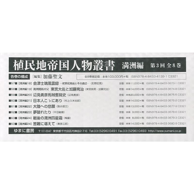 植民地帝国人物叢書 満洲編 第3回配本 8巻セット