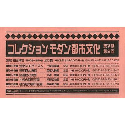 コレクション·モダン都市文化 第5期 第2回配本 第85巻·第89巻 5巻セット