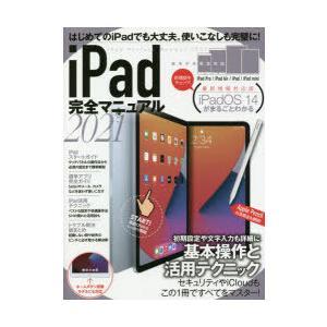 '21 iPad完全マニュアル starclub