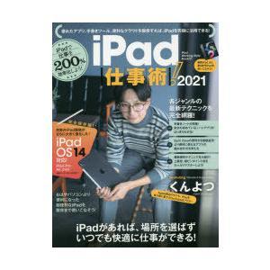 '21 iPad仕事術! starclub