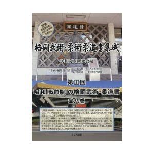 格闘武術·柔術柔道書集成 第3回 昭和〈戦前期〉の格闘武術·柔道書 8巻セット