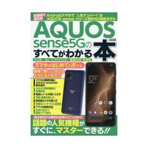 AQUOS sense 5Gのすべてがわかる本 話題の人気機種がすぐにマスターできる!!|starclub