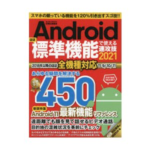 Androidほぼ標準機能で使える速攻技 2021 starclub