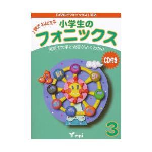 小学生のフォニックス 3 CD付き|starclub