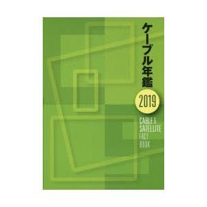 早い者勝ち 2019 ケーブル年鑑ケーブル年鑑 2019, Meat magazine 29グルメ:c26f106b --- sonpurmela.online