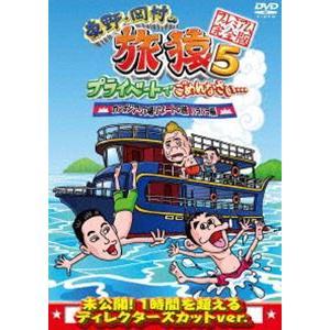 東野・岡村の旅猿5 プライベートでごめんなさい… カンボジア・穴場リゾートの旅 ハラハラ編 プレミアム完全版 [DVD] starclub