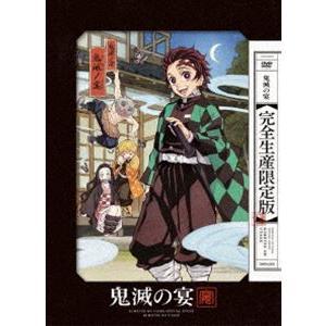 鬼滅の宴(完全生産限定版) [DVD] starclub