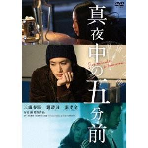 真夜中の五分前 [DVD]|starclub