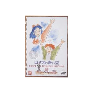 ロミオの青い空 5 [DVD] starclub