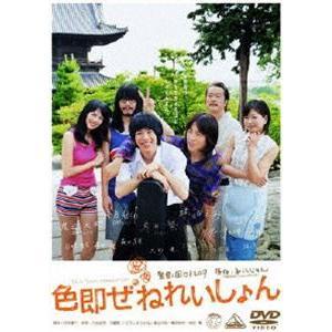 色即ぜねれいしょん(通常版) [DVD]|starclub