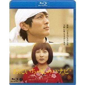 おにいちゃんのハナビ [Blu-ray]|starclub