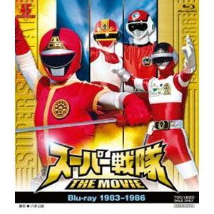 スーパー戦隊 THE MOVIE Blu‐ray(1983-1986) [Blu-ray] starclub