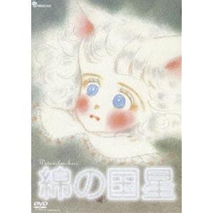 綿の国星 [DVD]|starclub