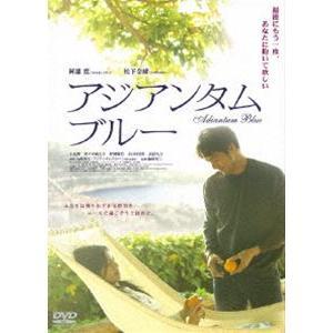 アジアンタムブルー [DVD]|starclub