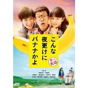 こんな夜更けにバナナかよ 愛しき実話 [DVD] starclub