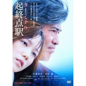 起終点駅 ターミナル [DVD] starclub