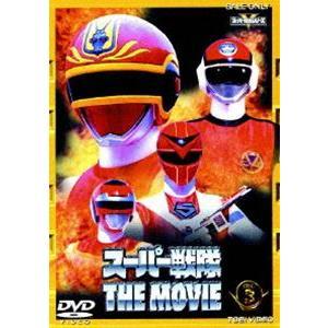 スーパー戦隊 THE MOVIE VOL.3 [DVD]|starclub