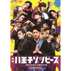 映画「八王子ゾンビーズ」 [DVD]|starclub
