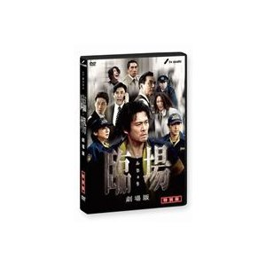 臨場 劇場版 特別版 [DVD] starclub