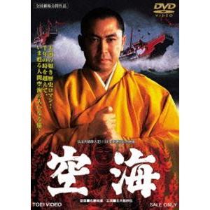 空海(期間限定) ※再発売 [DVD] starclub