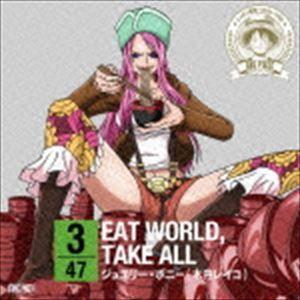 ジュエリー・ボニー(木内レイコ) / ONE PIECE ニッポン縦断! 47クルーズCD in 岩手 EAT WORLD, TAKE ALL [CD]|starclub