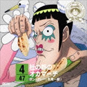 ボン・クレー(矢尾一樹) / ONE PIECE ニッポン縦断! 47クルーズCD in 宮城 杜の都のオカマーチ [CD]|starclub
