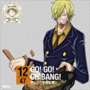 サンジ(平田広明) / ONE PIECE ニッポン縦断! 47クルーズCD in 千葉 GO!GO!CHIBANG! [CD]|starclub