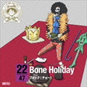 ブルック(チョー) / ONE PIECE ニッポン縦断! 47クルーズCD in 静岡 Bone Holiday [CD]|starclub