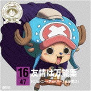 トニートニー・チョッパー(大谷育江) / ONE PIECE ニッポン縦断! 47クルーズCD in 富山 友情は万能薬 [CD]|starclub