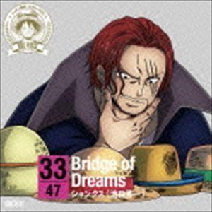 シャンクス(池田秀一)(朗読) / ONE PIECE ニッポン縦断! 47クルーズCD in 岡山 Bridge of Dreams [CD] starclub