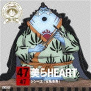 ジンベエ(宝亀克寿) / ONE PIECE ニッポン縦断! 47クルーズCD in 沖縄 美らHEART [CD]|starclub