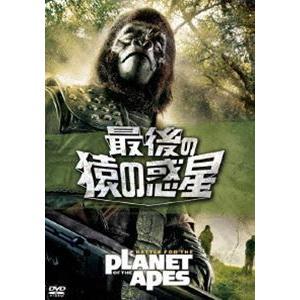 最後の猿の惑星 [DVD] starclub