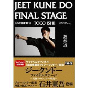 石井東吾 ジークンドー・ファイナルステージ 究極のカウンター戦術 [DVD]|starclub