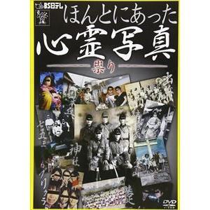 ほんとにあった心霊写真-祟り- [DVD]|starclub