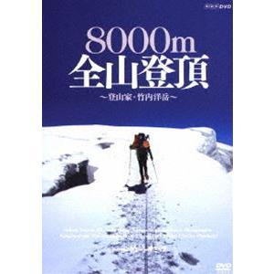 グレート・サミッツ 8000m 全山登頂 〜登山家 竹内洋岳〜 [DVD] starclub