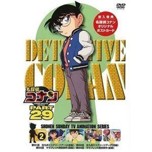 名探偵コナン PART29 Vol.2 [DVD] starclub