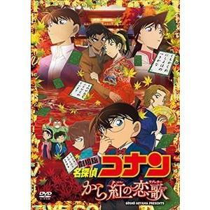 劇場版 名探偵コナン から紅の恋歌(通常盤) [DVD] starclub