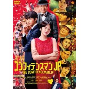 コンフィデンスマンJP ロマンス編 通常版DVD [DVD] starclub