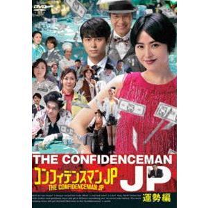 コンフィデンスマンJP 運勢編 DVD [DVD]|starclub