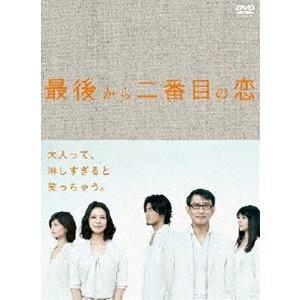 最後から二番目の恋 DVD-BOX [DVD]|starclub