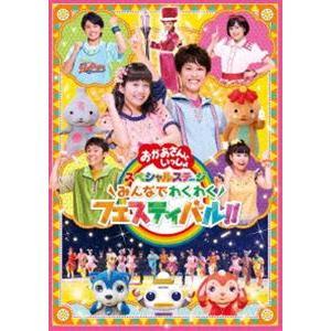 おかあさんといっしょ スペシャルステージ 〜みんなでわくわくフェスティバル!!〜 [DVD] starclub