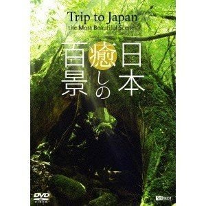 シンフォレストDVD 日本 癒しの百景 Trip to Japan, the Most Beautiful Scenes [DVD]|starclub