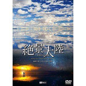 シンフォレストDVD 絶景大陸 中南米&南極 地球の果てに広がる極上時間 Amazing Views in Latin America & Antarctica [DVD] starclub