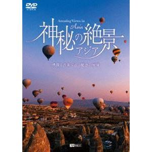 シンフォレストDVD 神秘の絶景・アジア 映像と音楽で巡る魅惑の秘境 Amazing Views in Asia [DVD] starclub