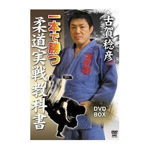 古賀稔彦 一本で勝つ 柔道実戦教科書 DVD-BOX [DVD]|starclub
