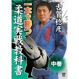 古賀稔彦 一本で勝つ!柔道実戦教科書 中巻 [DVD]|starclub