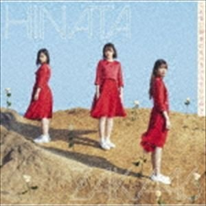 日向坂46 / こんなに好きになっちゃっていいの?(TYPE-B/CD+Blu-ray) [CD]|starclub